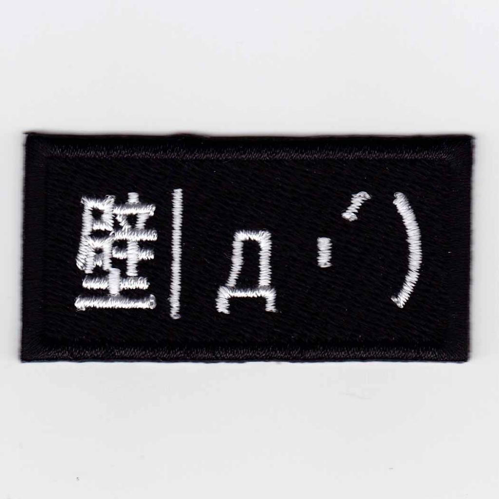 顔文字パッチ