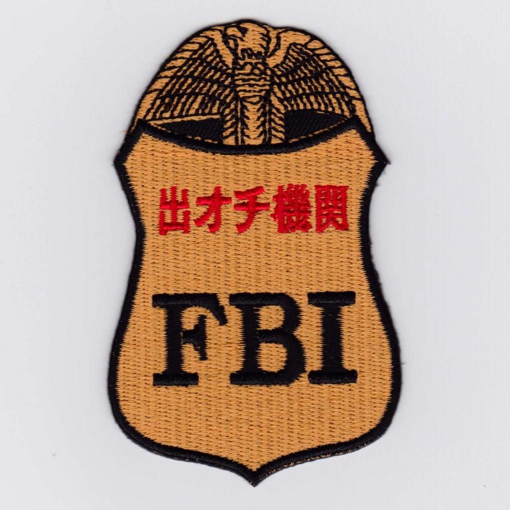 出オチ機関 FBI