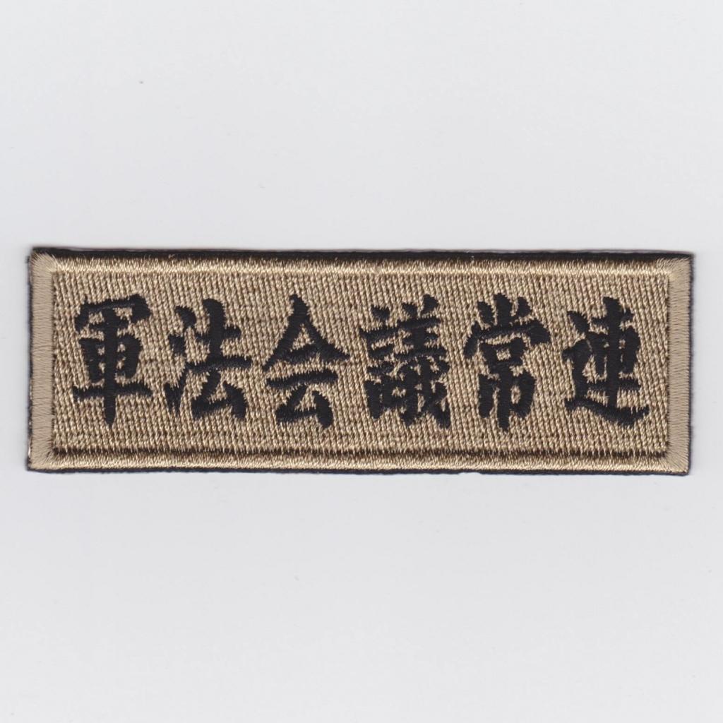 軍法会議常連パッチ