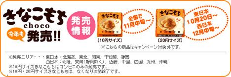 販売数量限定チロルチョコ!!☆きなこもちchoco【10円サイズ】1B(100個入り)