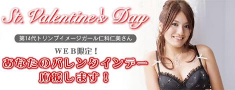 仁科仁美ちゃんバレンタイン