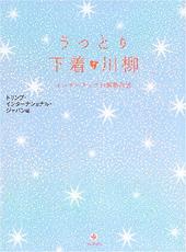 トリンプ「うっとり下着川柳」単行本