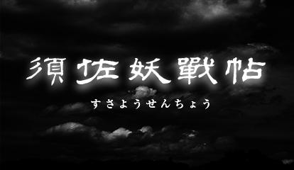 須佐妖戦帖.jpg