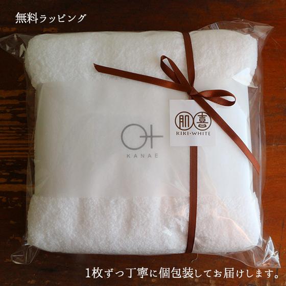 kikiホワイトバスタオル