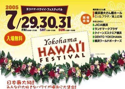 ヨコハマ・ハワイイ・フェスティバル
