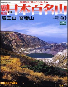 日本百名山40号