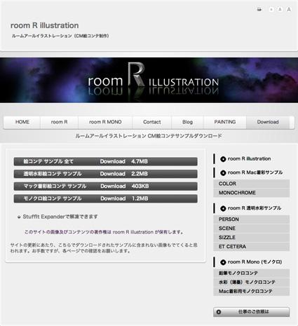 cm絵コンテ_roomR_コンテダウンロード0902
