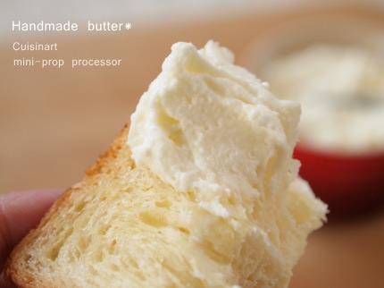 クイジナートミニプロッププロセッサーで手作りバター