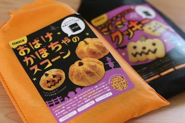 クオカ ハロウィン手作りお菓子キット かぼちゃのスコーン