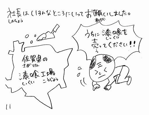 挿絵1111.JPG