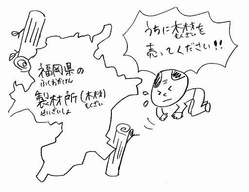 挿絵1212.JPG