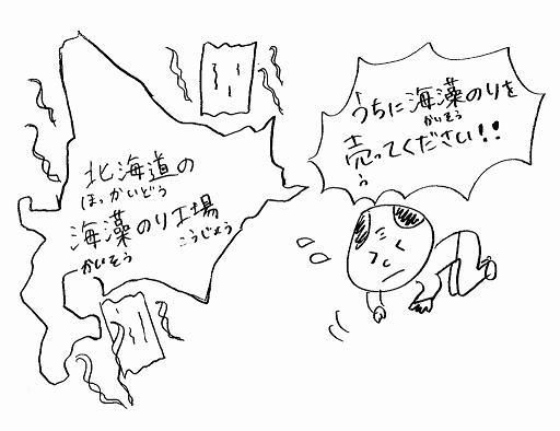 挿絵1313.JPG