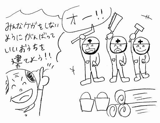挿絵1717.JPG