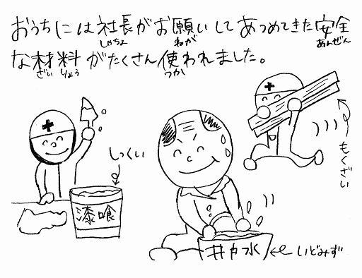 挿絵1818.JPG