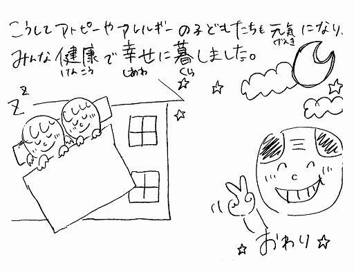 挿絵2020.JPG