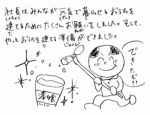 挿絵1616.JPG