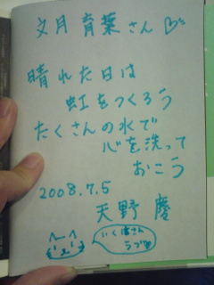 天野慶さんのサイン