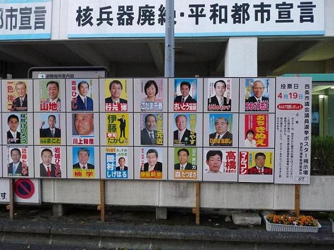 2021 議員 選挙 西条 市議会
