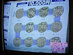 500円玉貯金