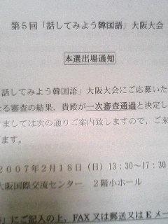20070205_252848.JPG
