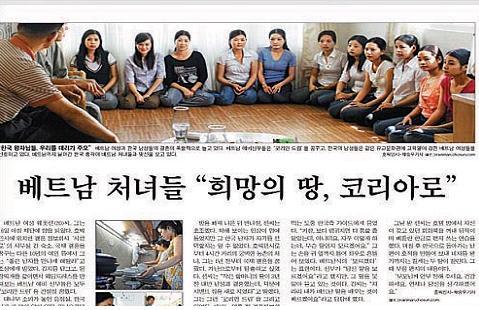 ベトナム女性を韓国男の子種畑扱いした朝鮮日報の低劣な記事