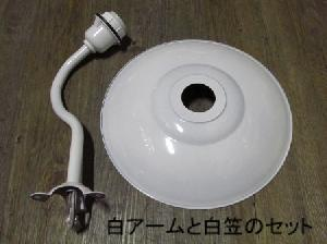 白い昭和レトロ外灯