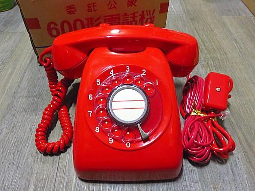 赤電話委託公衆電話600型ダイヤル電話