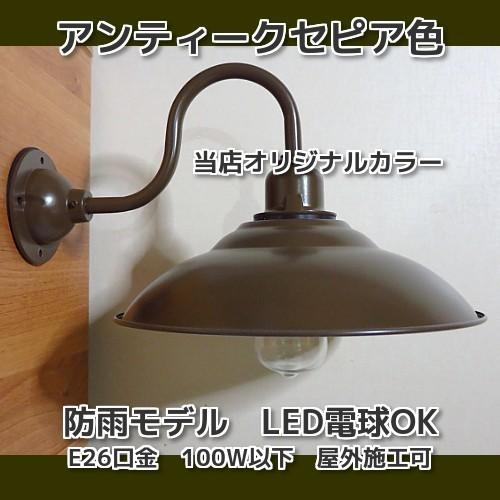 洋風アンティークセピア色玄関ポーチ照明防水(防雨)LED電球対応
