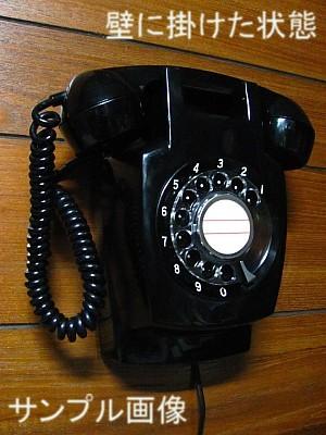 電電公社黒電話画像壁掛け用中古通販ネットショップ柊花堂