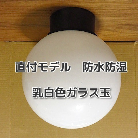 乳白色ガラスボール直付け照明古民家玄関灯