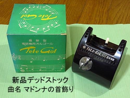 黒電話用保留オルゴール昭和レトロ