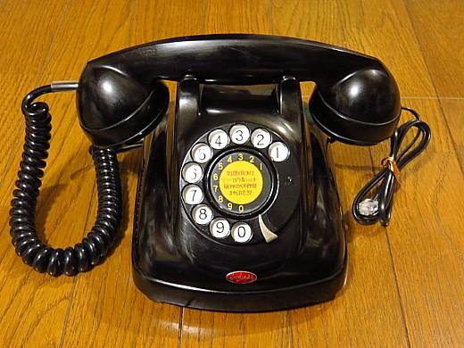 電電公社黒電話4号機岩崎通信極美通信可能