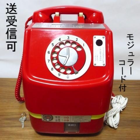 昭和レトロ赤電話公衆電話送受信可能モジュラーコード付き
