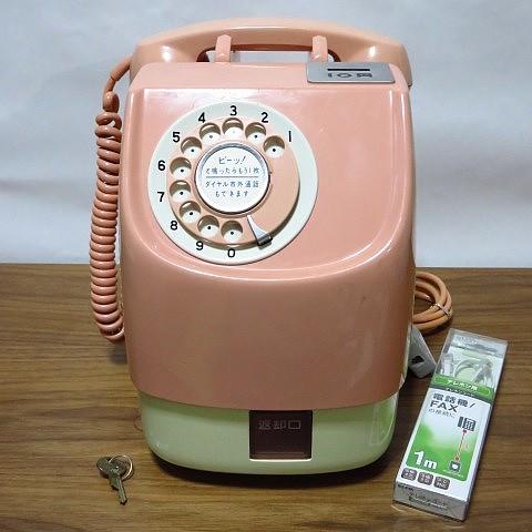 昭和レトロ公衆電話ピンク電話ダイヤル電話