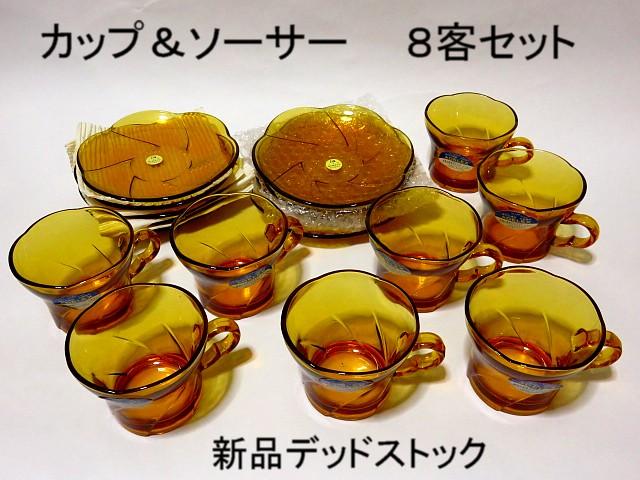 昭和レトロ食器オールドアデリア石塚硝子アンバーガラスC&Sセット