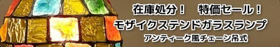 昭和レトロカワイイモザイクステンドガラス照明セール