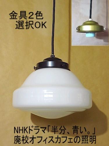 NHK半分、青い。の廃校オフィスのカフェに使われている小道具照明ミルクガラスペンダントランプ
