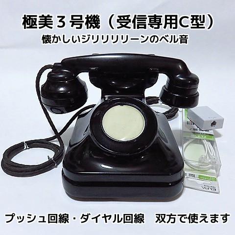 昭和レトロ黒電話まんぷく3号機受信専用内線C型セール品