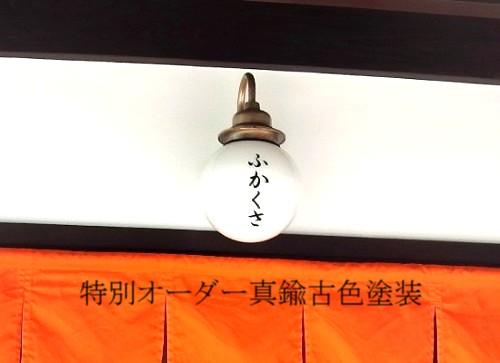 京都整骨院ふかくさ様施工例