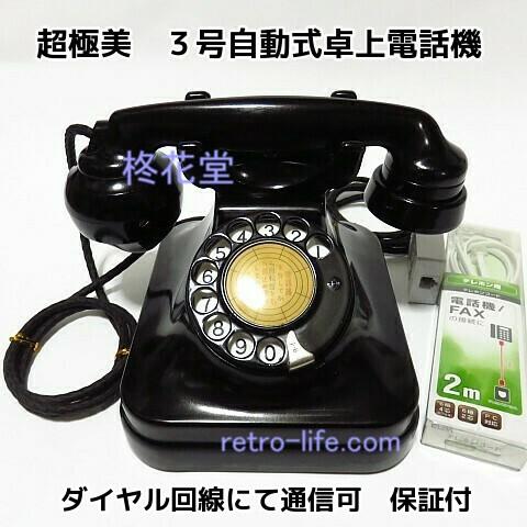 柊花堂しゅうかどう黒電話3号機モジュラーコード通信可能ダイヤル黒電話通販