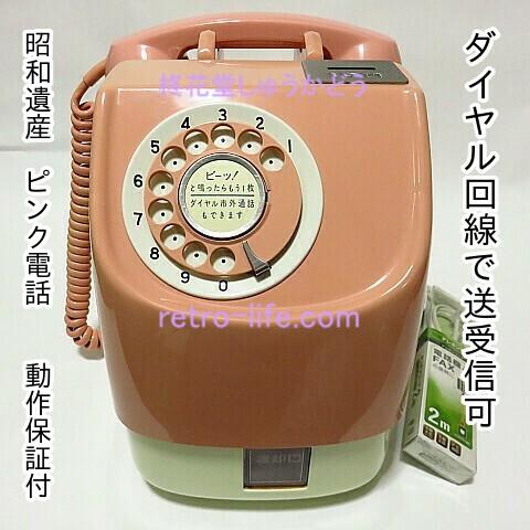 昭和レトロ公衆電話ピンク電話通販10円玉公衆電話柊花堂しゅうかどう送受信可能保証付き