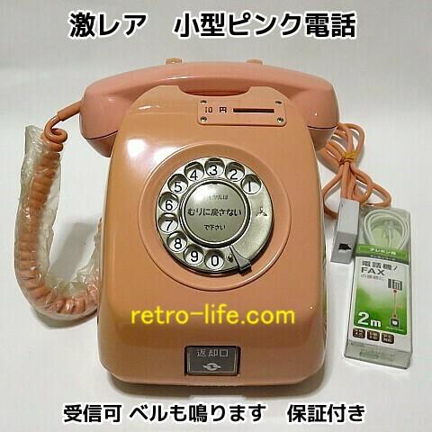 柊花堂しゅうかどう特殊小型ピンク電話モジュラーコード付動作保証有り