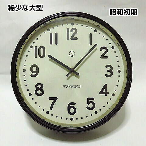 昭和レトロ昭和初期東京電気マツダ時計
