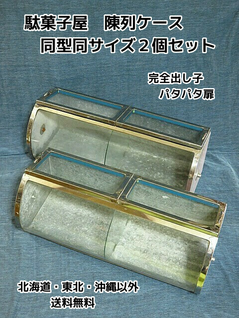 昭和レトロ駄菓子屋ガラスケース稀少曲面ガラス同型2個セット