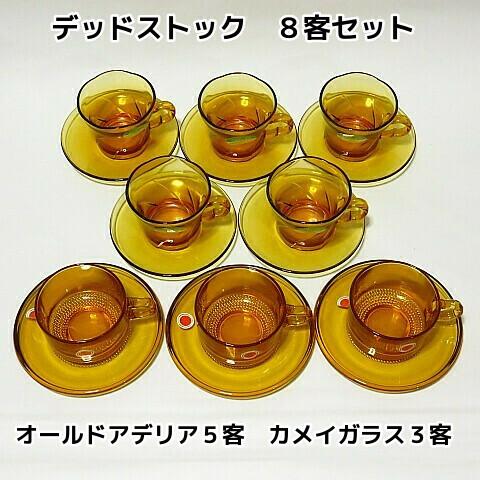 昭和レトロ琥珀ガラスアンバーガラスC&Sカップ&ソーサー8客セット新品デッドストック