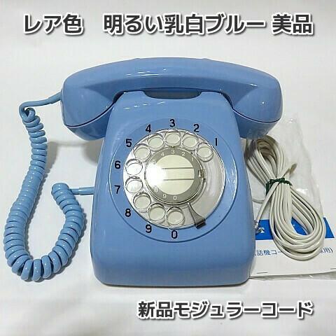 昭和レトロ電話ダイヤル電話水色稀少カラー送受信可保証付き柊花堂しゅうかどう
