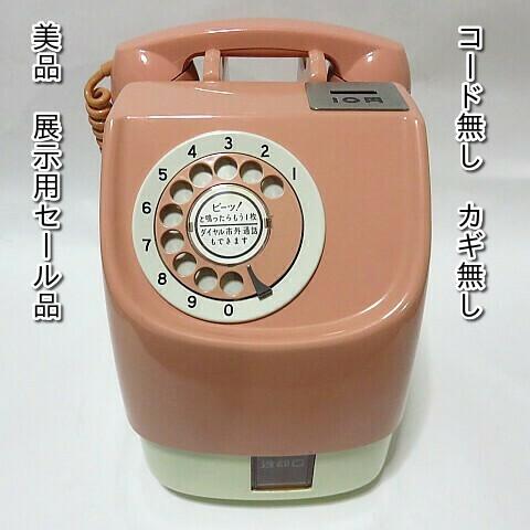 昭和レトロ公衆電話ピンク電話美品セール