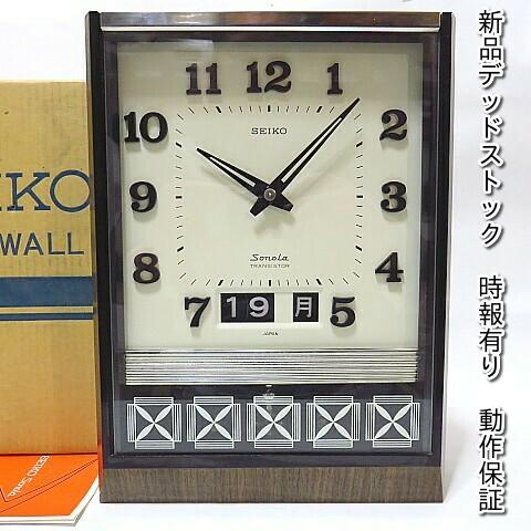 激レア新品デッドストックSEIKOぼんぼん時計ソノーラトランジスタ振り子時計カレンダー付