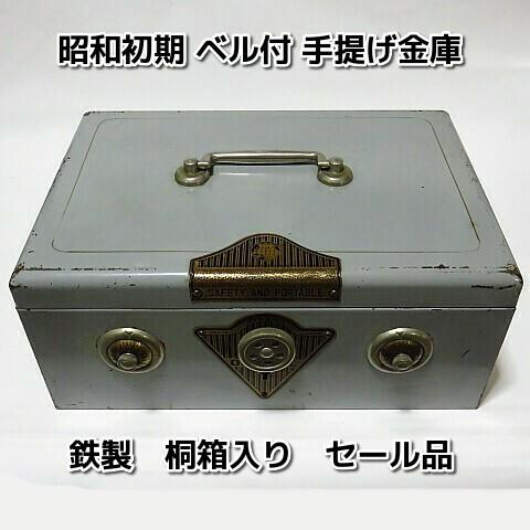 昭和レトロ鉄製手提げ金庫桐箱入り防犯ベル付