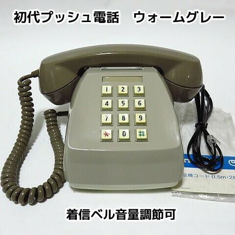 昭和レトロ電話機アナログプッシュフォン電電公社ボタン電話プッシュホン工業系グレーツートン600P